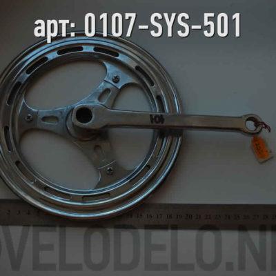 Система 1 звезда с защитой. · Germany · Арт.: 0107-SYS-501  ·  2000 руб.
