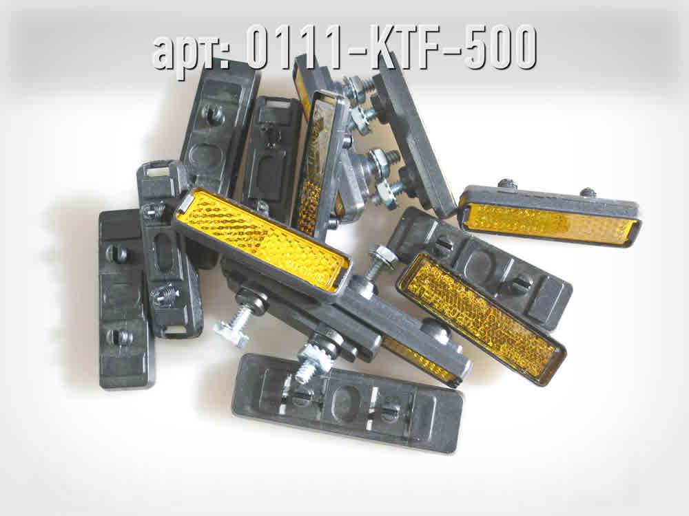 Катафоты для педалей. · Germany · Арт.: 0111-KTF-500  ·  200 руб.