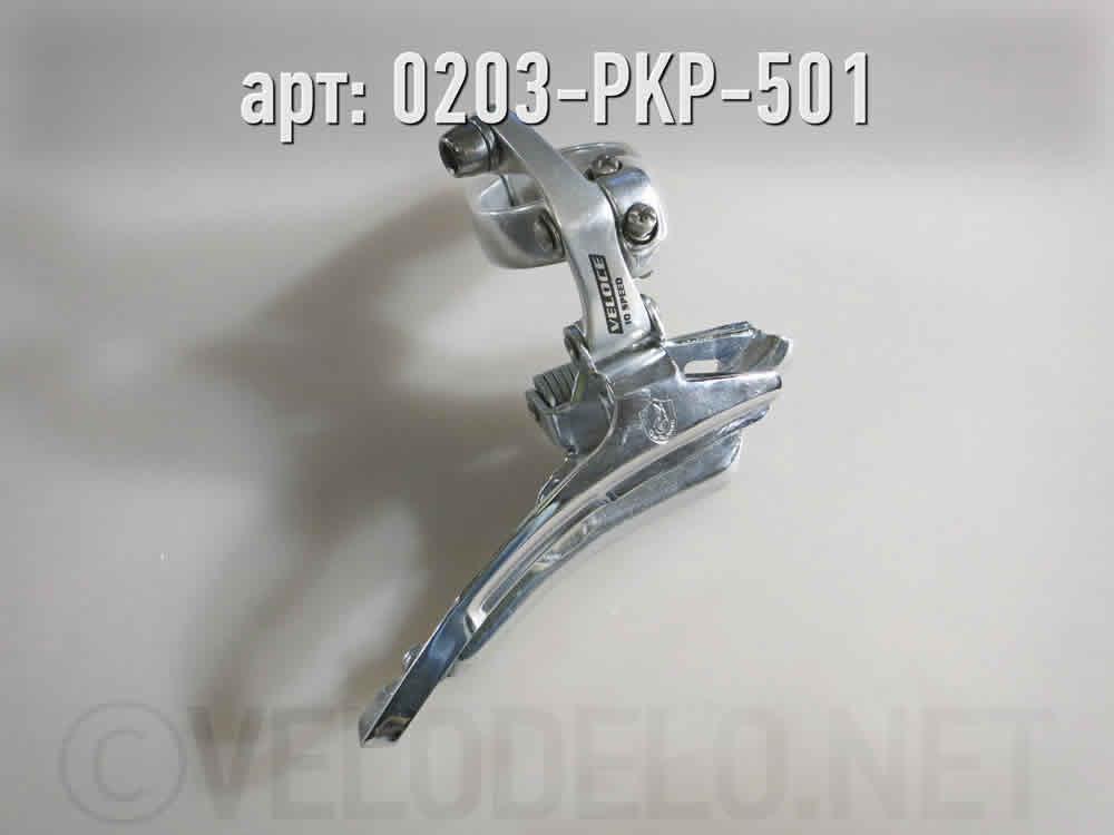 Переключатель передний COMPAGNOLO VELOCE FD4-VL3C2. · Italy · Арт.: 0203-PKP-501  ·  4500 руб.