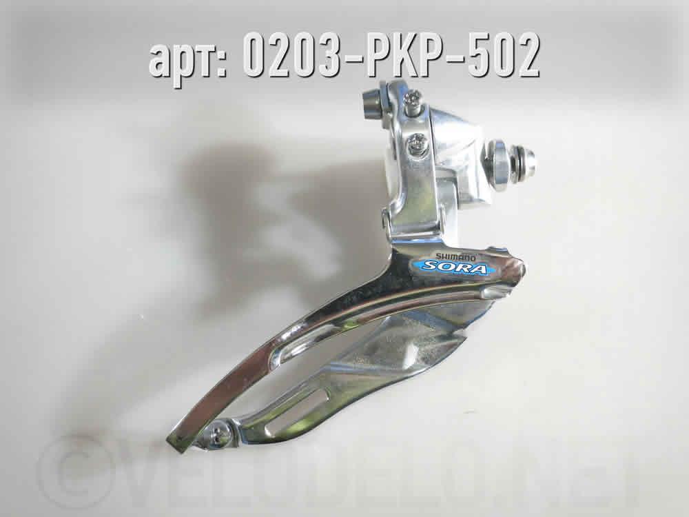 Переключатель передний SHIMANO SORA. · Japan · Арт.: 0203-PKP-502  ·  3000 руб.