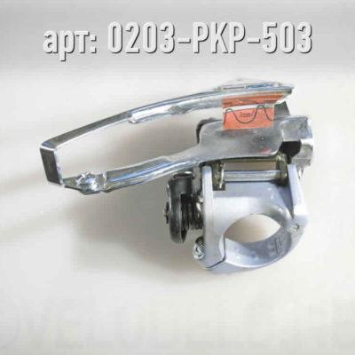 Переключатель передний SHIMANO RSX. · Japan · Арт.: 0203-PKP-503  ·  3000 руб.