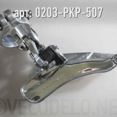 Переключатель задний SHIMANO DEORE LX. · Japan · Арт.: 0203-PKP-507  ·  2000 руб.