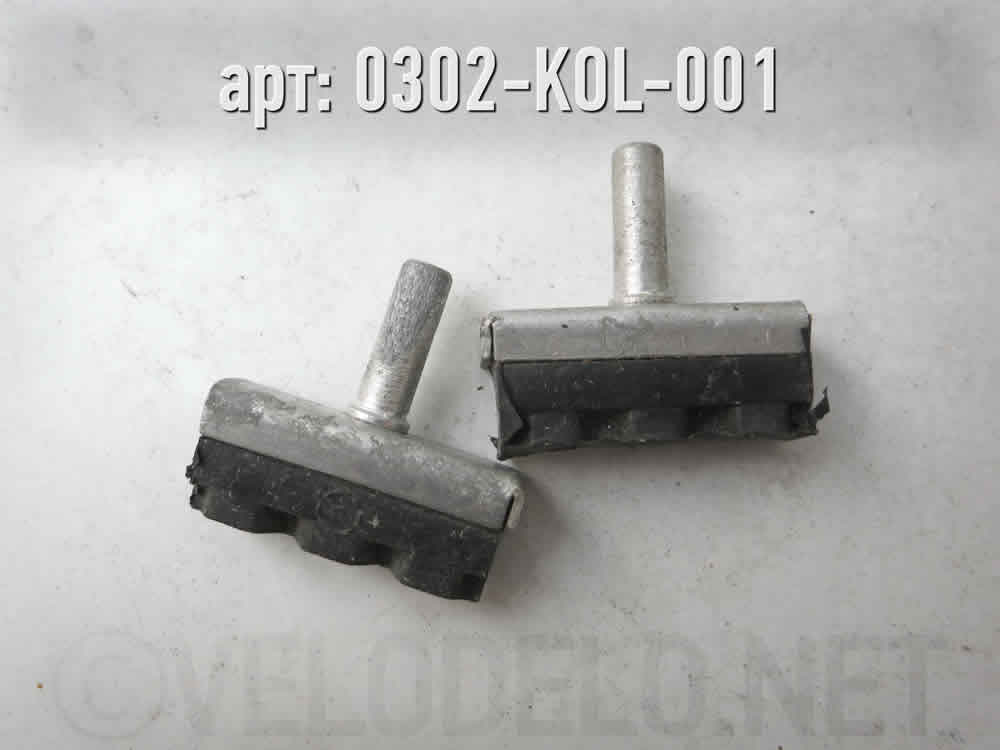Колодка тормозная. · СССР / УССР · Арт.: 0302-KOL-001  ·  200 руб.