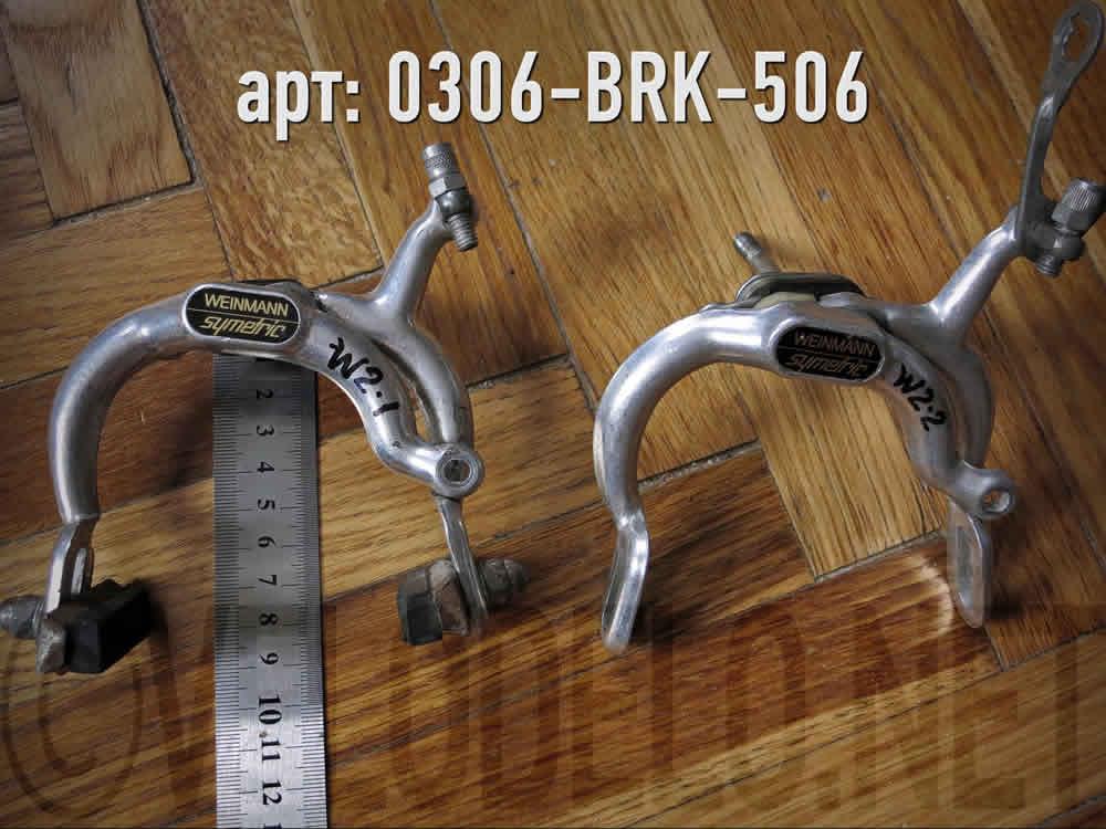 Тормозные крабы Weinmann symetric с боковой тягой. · Germany · Арт.: 0306-BRK-506  ·  2000 руб.