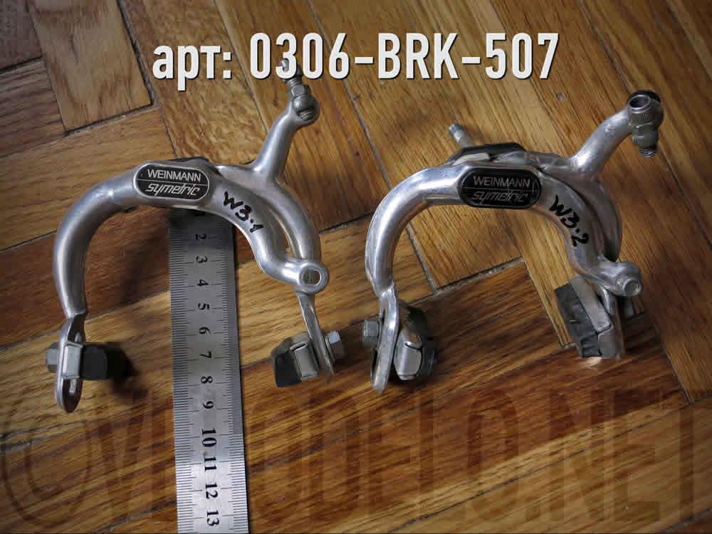Тормозные крабы Weinmann symetric с боковой тягой. · Germany · Арт.: 0306-BRK-507  ·  2000 руб.