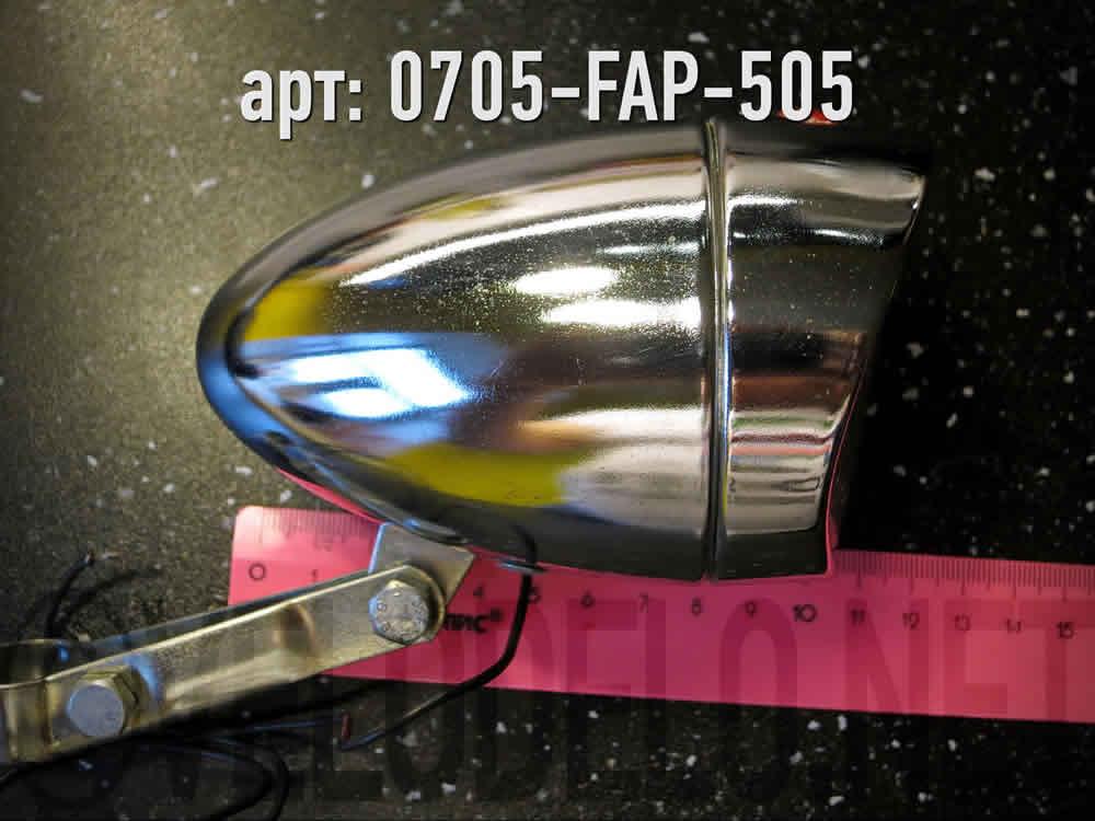 Фара передняя для велосипеда. · Germany · Арт.: 0705-FAP-505  ·  2500 руб.