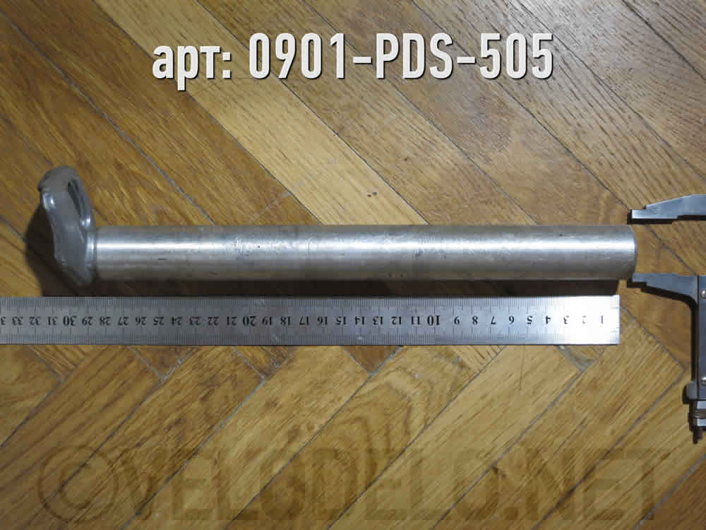 Подсидельный штырь. ·  · Арт.: 0901-PDS-505  ·  650 руб.