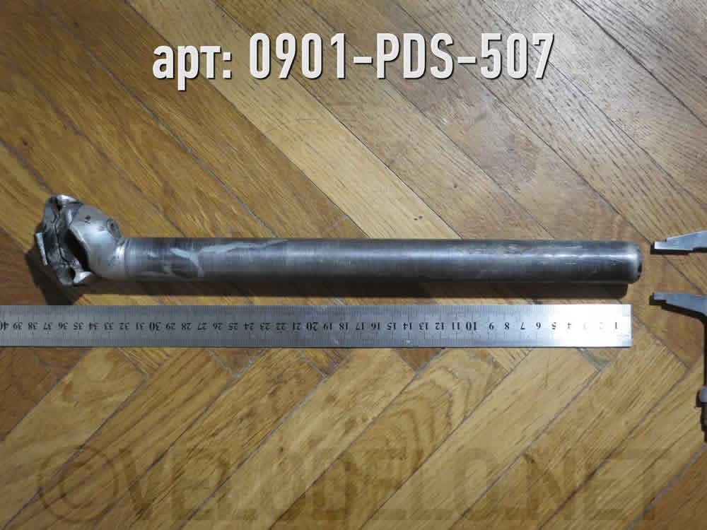 Подсидельный штырь. ·  · Арт.: 0901-PDS-507  ·  650 руб.
