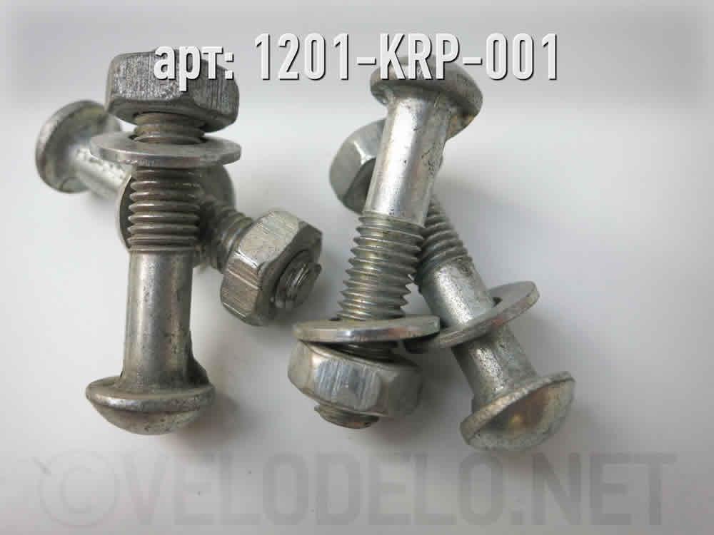 Болт с гайкой для седла. · СССР / УССР · Арт.: 1201-KRP-001  ·  100 руб.