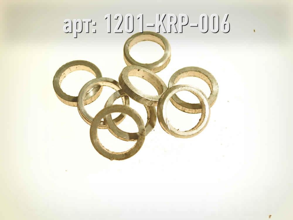 Кольца проставочный для звезд. · СССР / УССР · Арт.: 1201-KRP-006  ·  30 руб.
