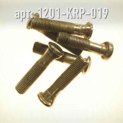Винт крепёжный. · СССР / УССР · Арт.: 1201-KRP-019  ·  60 руб.