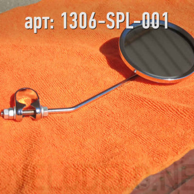 Зеркало велосипедное. · СССР · Арт.: 1306-SPL-001  ·  850 руб.