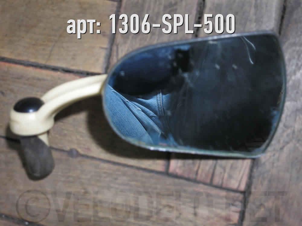 Зеркало велосипедное. · Hungary · Арт.: 1306-SPL-500  ·  850 руб.