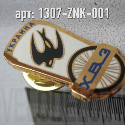 "Значок ""ХВЗ"". · СССР / УССР · Арт.: 1307-ZNK-001  ·  1500 руб."