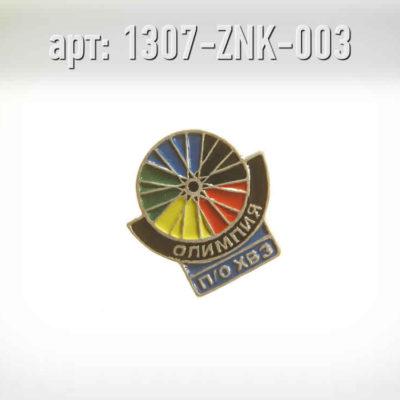 "Значок ""ОЛИМПИЯ"". · СССР / УССР · Арт.: 1307-ZNK-003  ·  2000 руб."