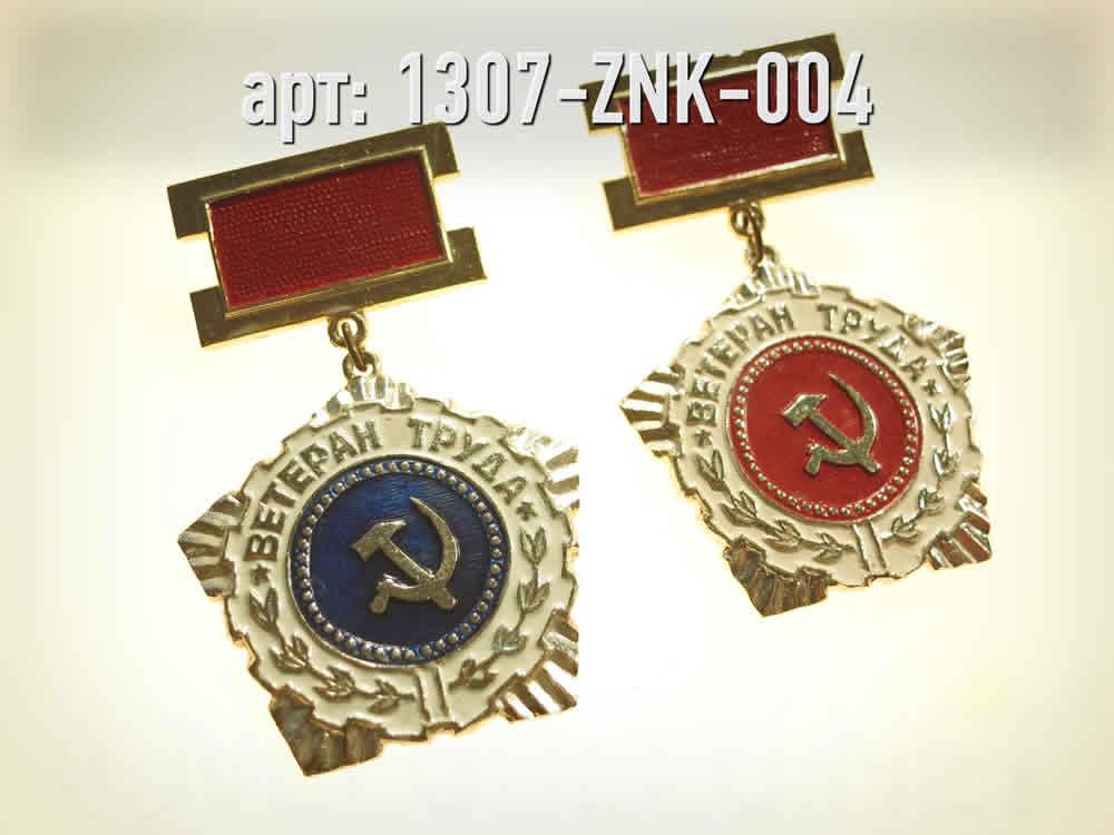 """Медаль """"Ветеран труда"""". · СССР / УССР · Арт.: 1307-ZNK-004  ·  1000 руб."""