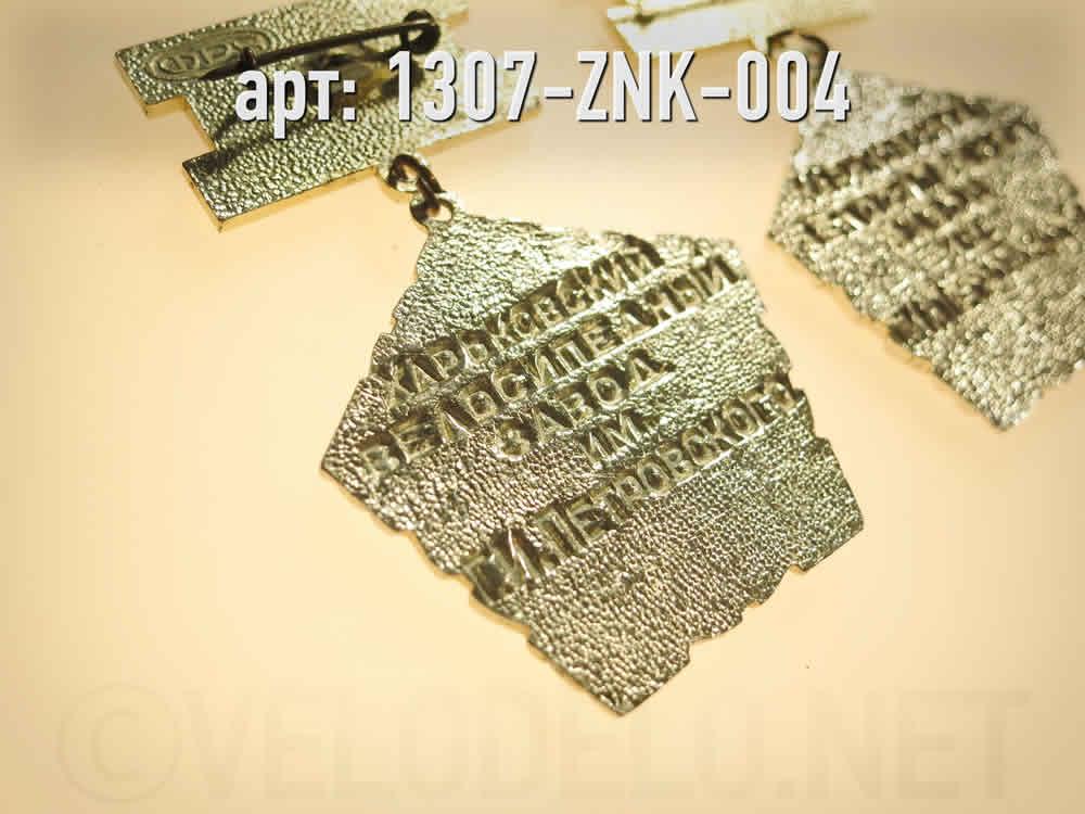 Медаль · СССР / УССР · 1000 ₽