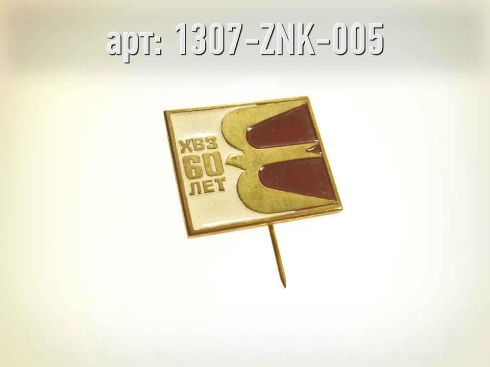 "Значок ""ХВЗ 60 ЛЕТ"". · СССР / УССР · Арт.: 1307-ZNK-005  ·  2000 руб."