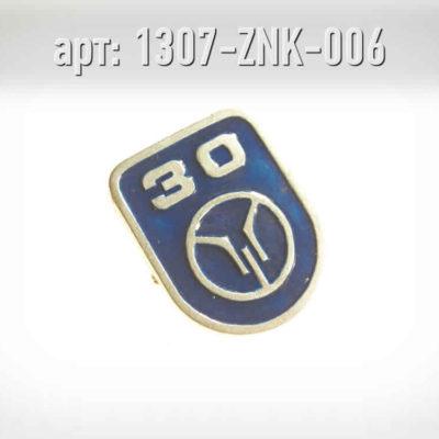 "Значок ""ЦКТБ 30"". · СССР / УССР · Арт.: 1307-ZNK-006  ·  2000 руб."