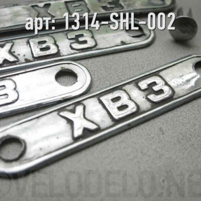Шильдик велосипедный ХВЗ · СССР / УССР · Арт.: 1314-SHL-002  ·  200 руб.