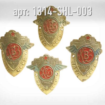 Шильдик велосипедный ХВЗ · СССР / УССР · Арт.: 1314-SHL-003  ·  3500 руб.