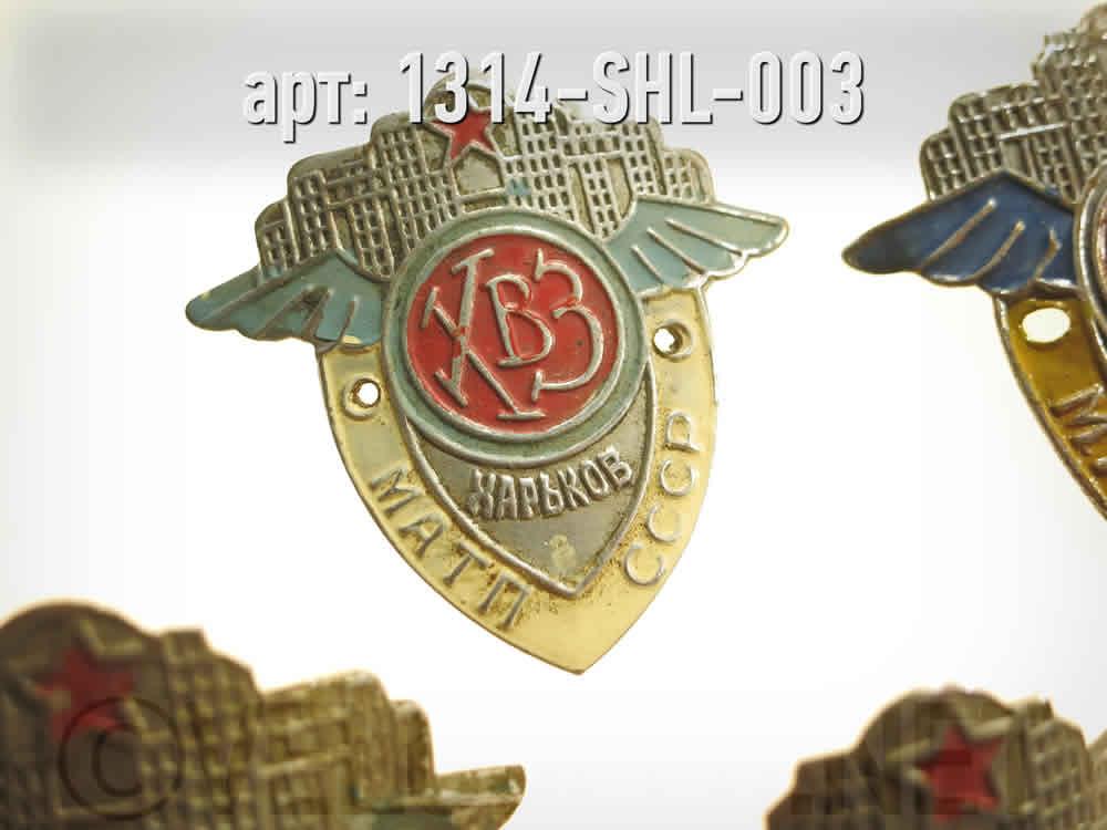 Шильдик · СССР / УССР · 3500 ₽