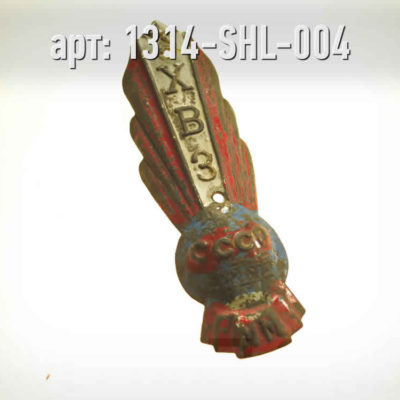 Шильдик велосипедный ХВЗ · СССР / УССР · Арт.: 1314-SHL-004  ·  3500 руб.