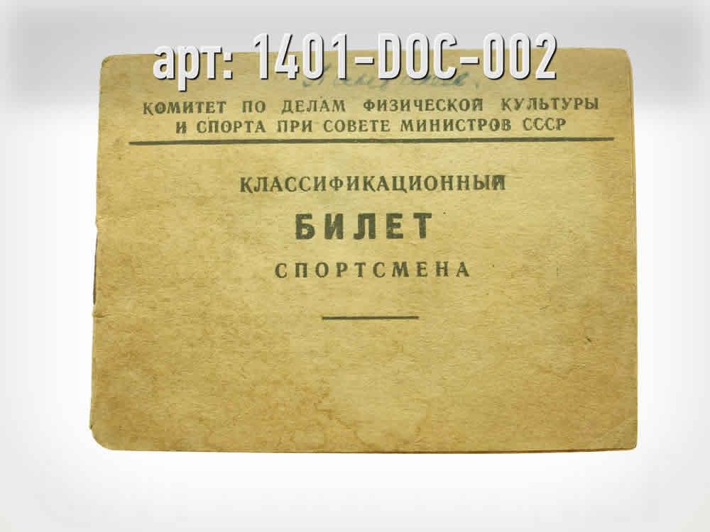 Классификационный билет спортсмена. · СССР · Арт.: 1401-DOC-002  ·  — руб.