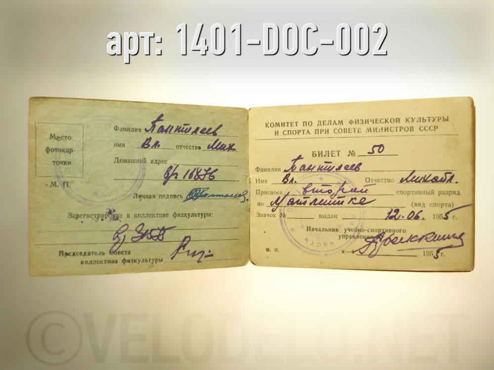 Билет спортсмена · СССР · — ₽