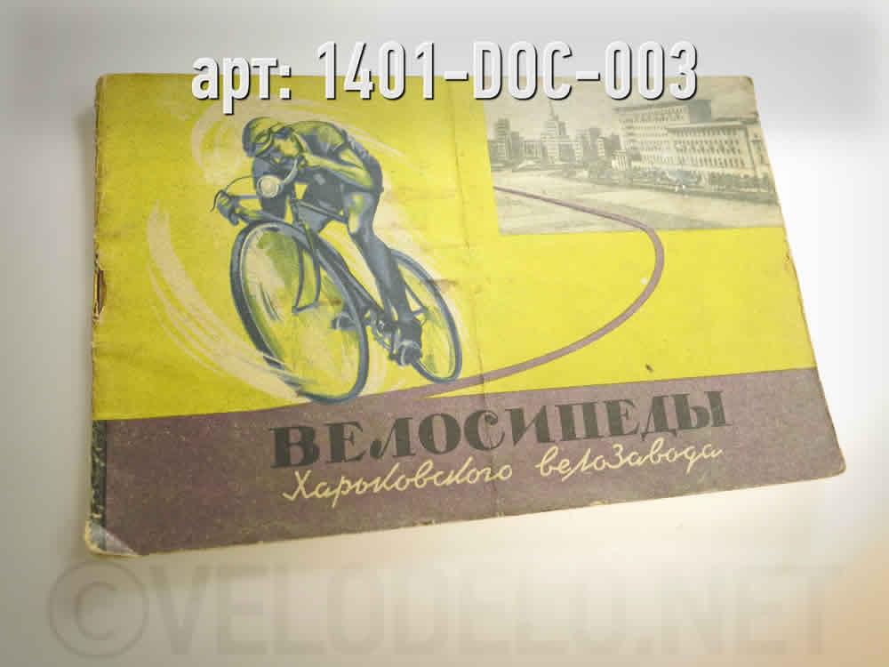 Инструкция по уходу и эксплуатации легкодорожных велосипедов. · СССР / УССР · Арт.: 1401-DOC-003  ·  700 руб.