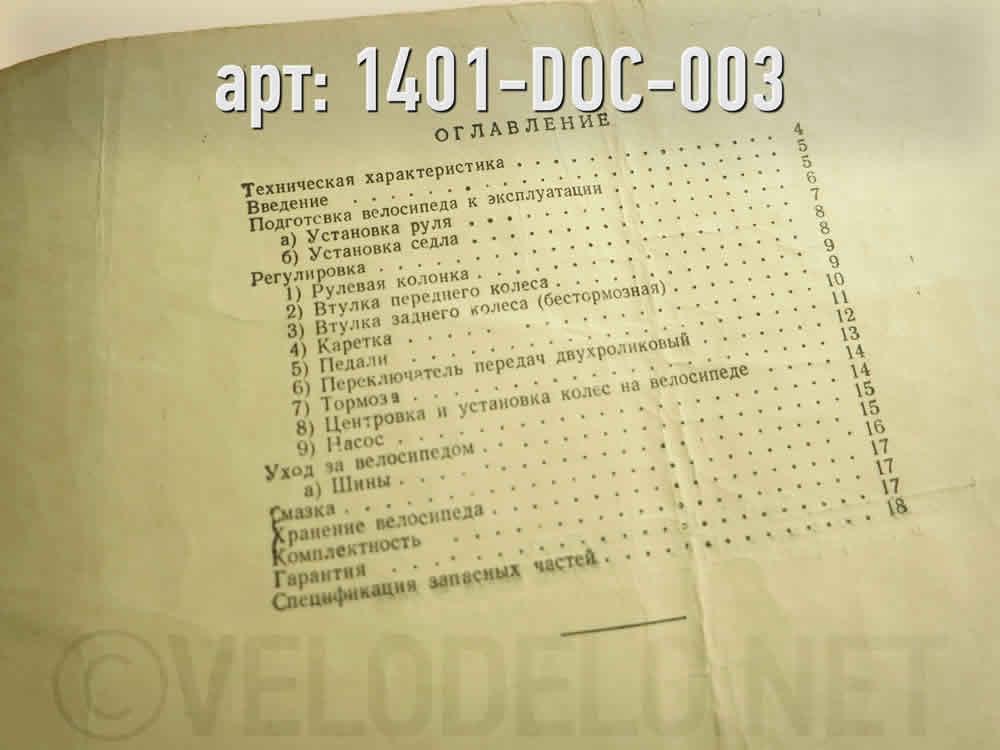 Инструкция · СССР / УССР · 700 ₽