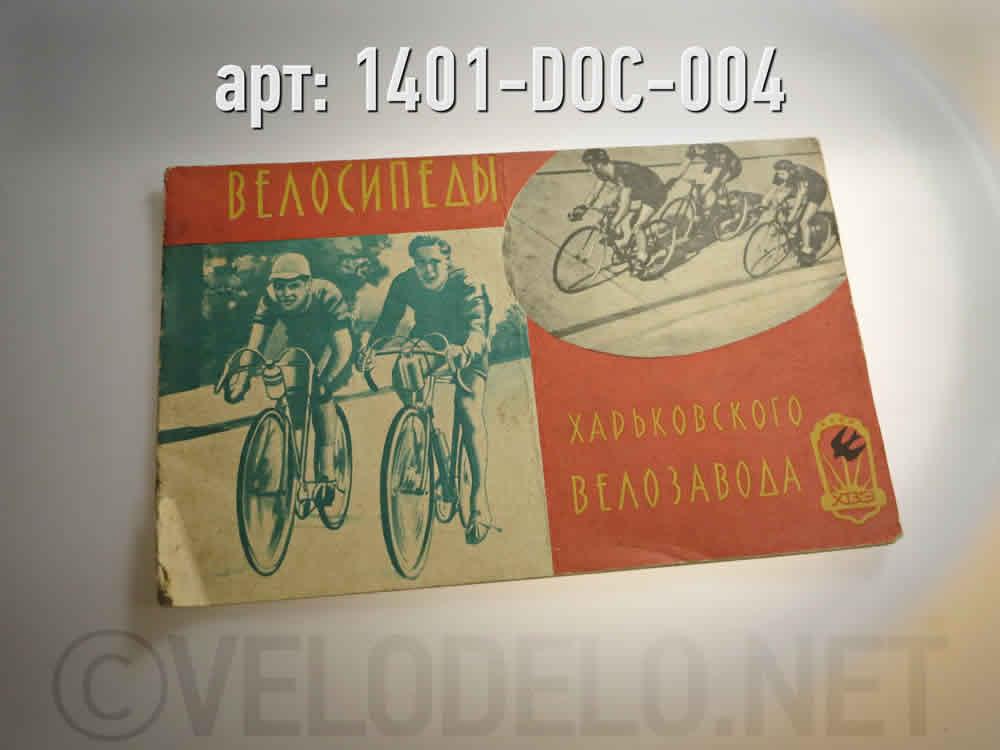 Инструкция по уходу и эксплуатации легкодорожных велосипедов. · СССР / УССР · Арт.: 1401-DOC-004  ·  700 руб.