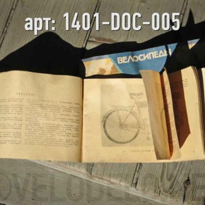 Инструкция по уходу и эксплуатации легкодорожных велосипедов. · СССР / УССР · Арт.: 1401-DOC-005  ·  700 руб.