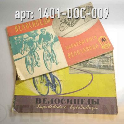Инструкция по использованию апречки. · СССР / УССР · Арт.: 1401-DOC-009  ·  200 руб.