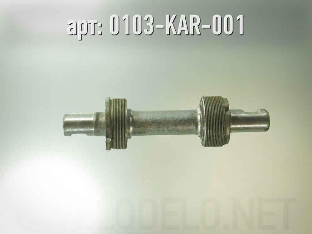 Каретка в сборе. · СССР / УССР · Арт.: 0103-KAR-001  ·  1100 руб.