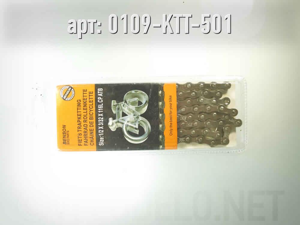 Цепь велосипедная Benson. · China · Арт.: 0109-KTT-501  ·  1200 руб.