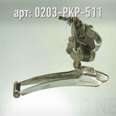 Переключатель передний Huret (France). · France · Арт.: 0203-PKP-511  ·  1000 руб.