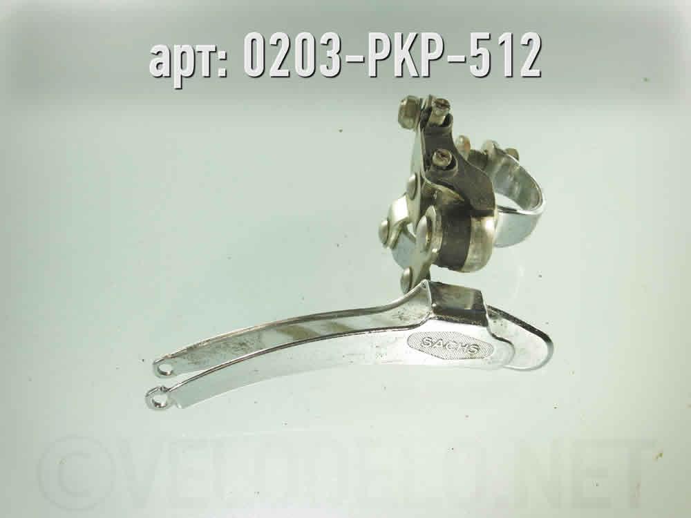 Переключатель передний Sachs. ·  · Арт.: 0203-PKP-512  ·  1000 руб.