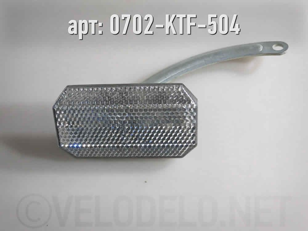 Катафот для велосипеда. · Germany · Арт.: 0702-KTF-504  ·  250 руб.