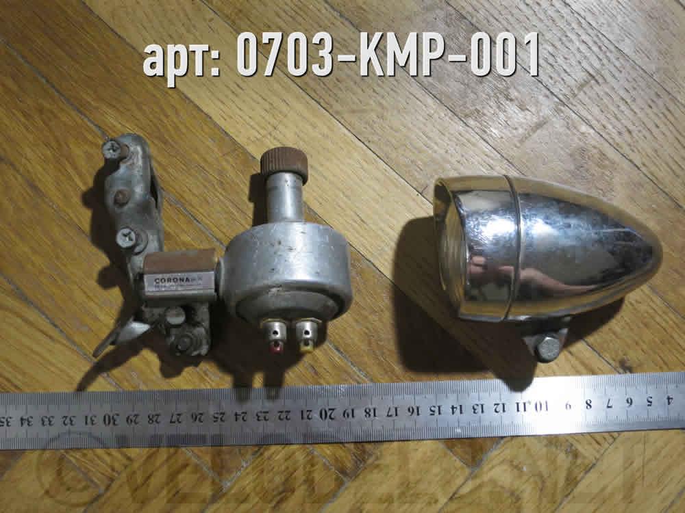 Фара + генератор для велосипеда. · ЧССР · Арт.: 0703-KMP-001  ·  2500 руб.