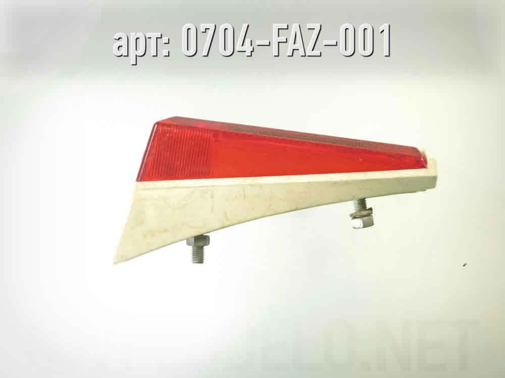 Фара задняя. · СССР / УССР · Арт.: 0704-FAZ-001  ·  400 руб.