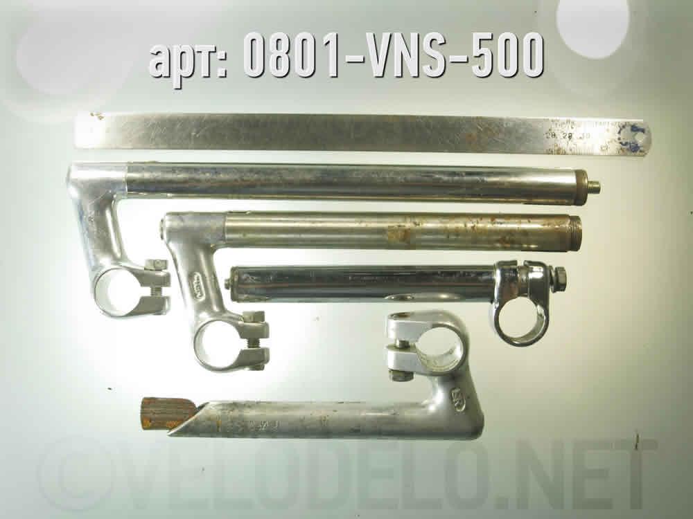 Вынос руля. ·  · Арт.: 0801-VNS-500  ·  400 руб.