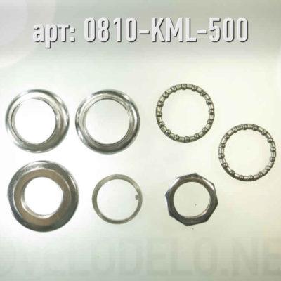 Рулевая. Комплект. ·  · Арт.: 0810-KML-500  ·  1500 руб.