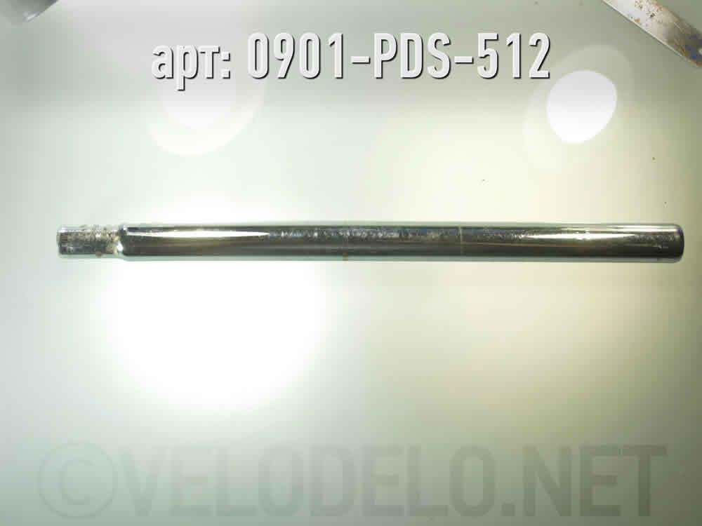 Штырь подсидельный. ·  · Арт.: 0901-PDS-512  ·  300 руб.