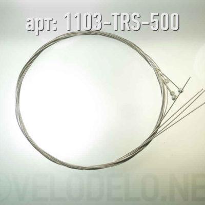 Трос велосипедный. · Germany · Арт.: 1103-TRS-500  ·  300 руб.