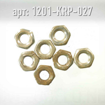 Гайка. · СССР / УССР · Арт.: 1201-KRP-027  ·  85 руб.