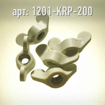 Гайка-барашек. ·  · Арт.: 1201-KRP-200  ·  60 руб.