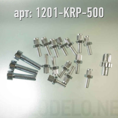 Болт регулировочный. · Germany · Арт.: 1201-KRP-500  ·  150 руб.