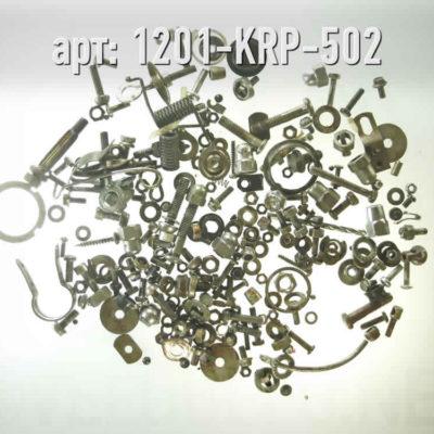 Крепёж в ассортименте. · Germany · Арт.: 1201-KRP-502  ·  40 руб.