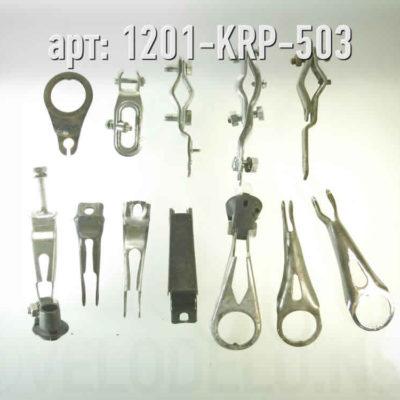 Держатели в ассортименте. · Germany · Арт.: 1201-KRP-503  ·  100 руб.